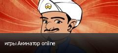 игры Акинатор online