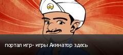 портал игр- игры Акинатор здесь