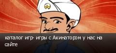 каталог игр- игры с Акинатором у нас на сайте