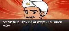 бесплатные игры с Акинатором на нашем сайте