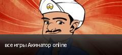 все игры Акинатор online