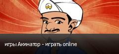 игры Акинатор - играть online