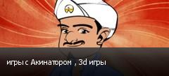 игры с Акинатором , 3d игры