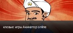 клевые игры Акинатор online