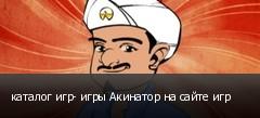 каталог игр- игры Акинатор на сайте игр