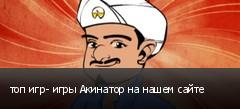 топ игр- игры Акинатор на нашем сайте