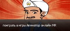 поиграть в игры Акинатор онлайн MR