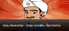 игры Акинатор - игры онлайн, бесплатно