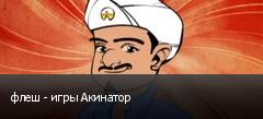 флеш - игры Акинатор