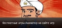 бесплатные игры Акинатор на сайте игр