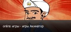 online игры - игры Акинатор