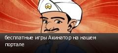 бесплатные игры Акинатор на нашем портале