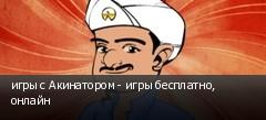 игры с Акинатором - игры бесплатно, онлайн