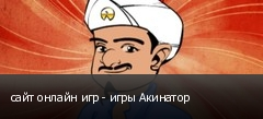 сайт онлайн игр - игры Акинатор