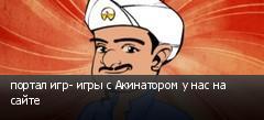портал игр- игры с Акинатором у нас на сайте