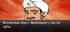 бесплатные игры с Акинатором у нас на сайте