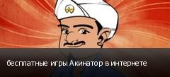 бесплатные игры Акинатор в интернете