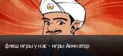флеш игры у нас - игры Акинатор