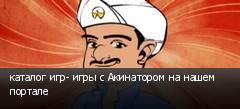 каталог игр- игры с Акинатором на нашем портале