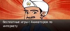 бесплатные игры с Акинатором по интернету
