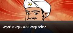 играй в игры Акинатор online