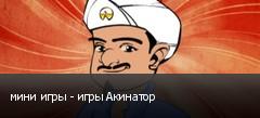 мини игры - игры Акинатор