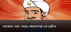 каталог игр- игры Акинатор на сайте