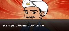 все игры с Акинатором online