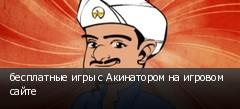 бесплатные игры с Акинатором на игровом сайте