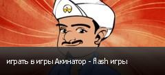 играть в игры Акинатор - flash игры