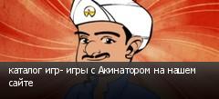 каталог игр- игры с Акинатором на нашем сайте