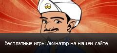 бесплатные игры Акинатор на нашем сайте