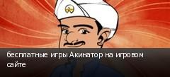бесплатные игры Акинатор на игровом сайте