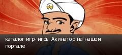 каталог игр- игры Акинатор на нашем портале