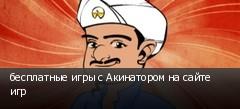 бесплатные игры с Акинатором на сайте игр