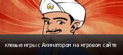 клевые игры с Акинатором на игровом сайте