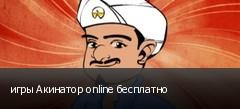 игры Акинатор online бесплатно