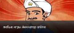 любые игры Акинатор online