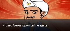игры с Акинатором online здесь
