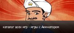 каталог всех игр - игры с Акинатором