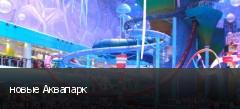 новые Аквапарк