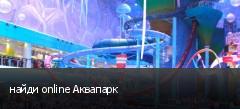 найди online Аквапарк