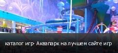 каталог игр- Аквапарк на лучшем сайте игр