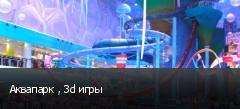 Аквапарк , 3d игры