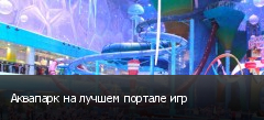 Аквапарк на лучшем портале игр