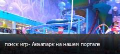поиск игр- Аквапарк на нашем портале