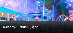 Аквапарк - онлайн, флеш