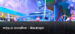 игры в онлайне - Аквапарк