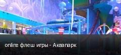online флеш игры - Аквапарк