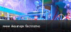 мини Аквапарк бесплатно